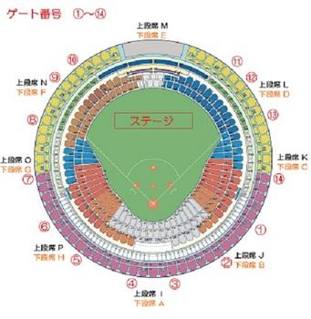 Nagoya_Dome.jpg
